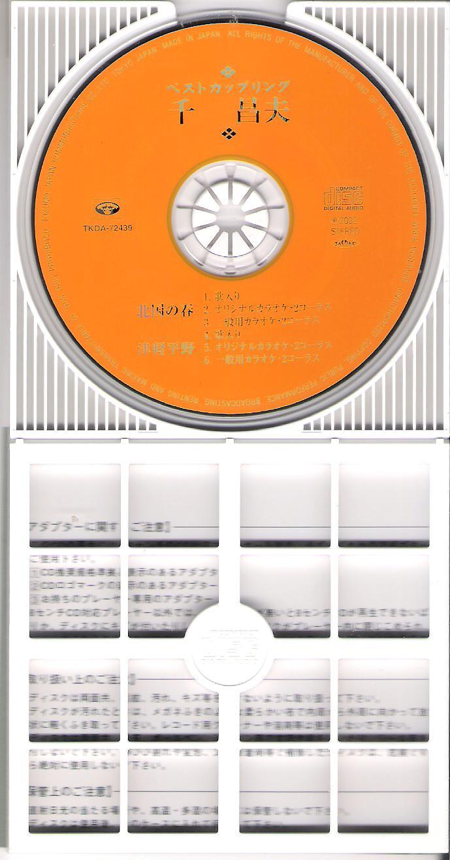 原版CD无损复制 千昌夫名曲 北国之春 ,附歌词和介绍 软件应用与共享